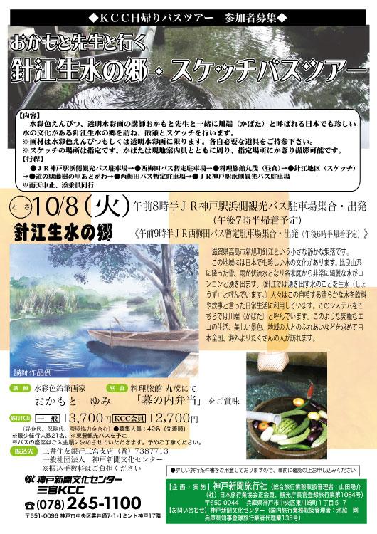 10月8日針江(はりえ)生水の郷(しょうずのさと) バスツアー開催のお知らせ
