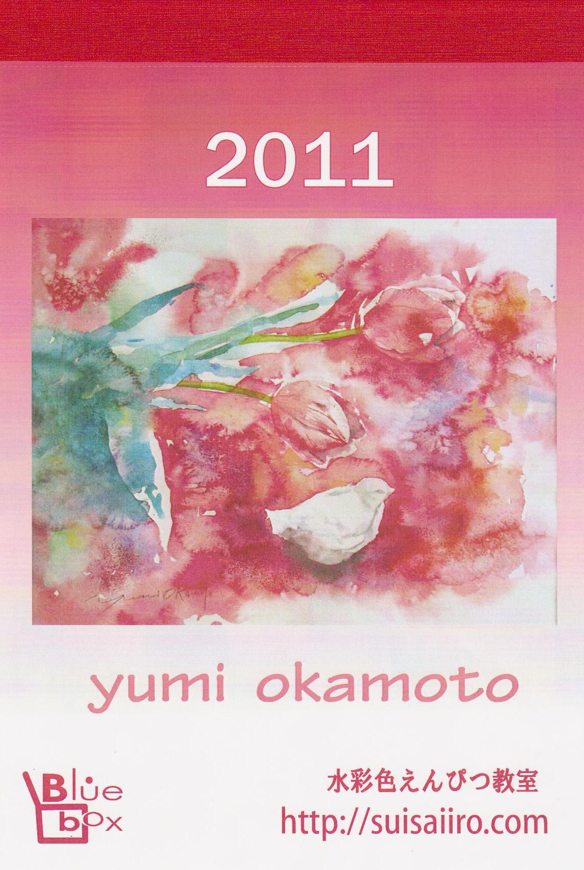 2011カレンダーできました