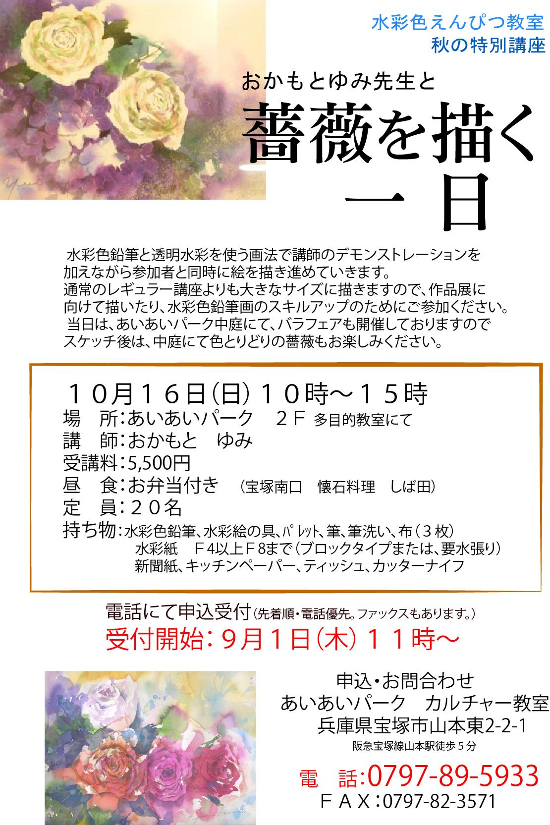 10月16日「薔薇を描く一日」