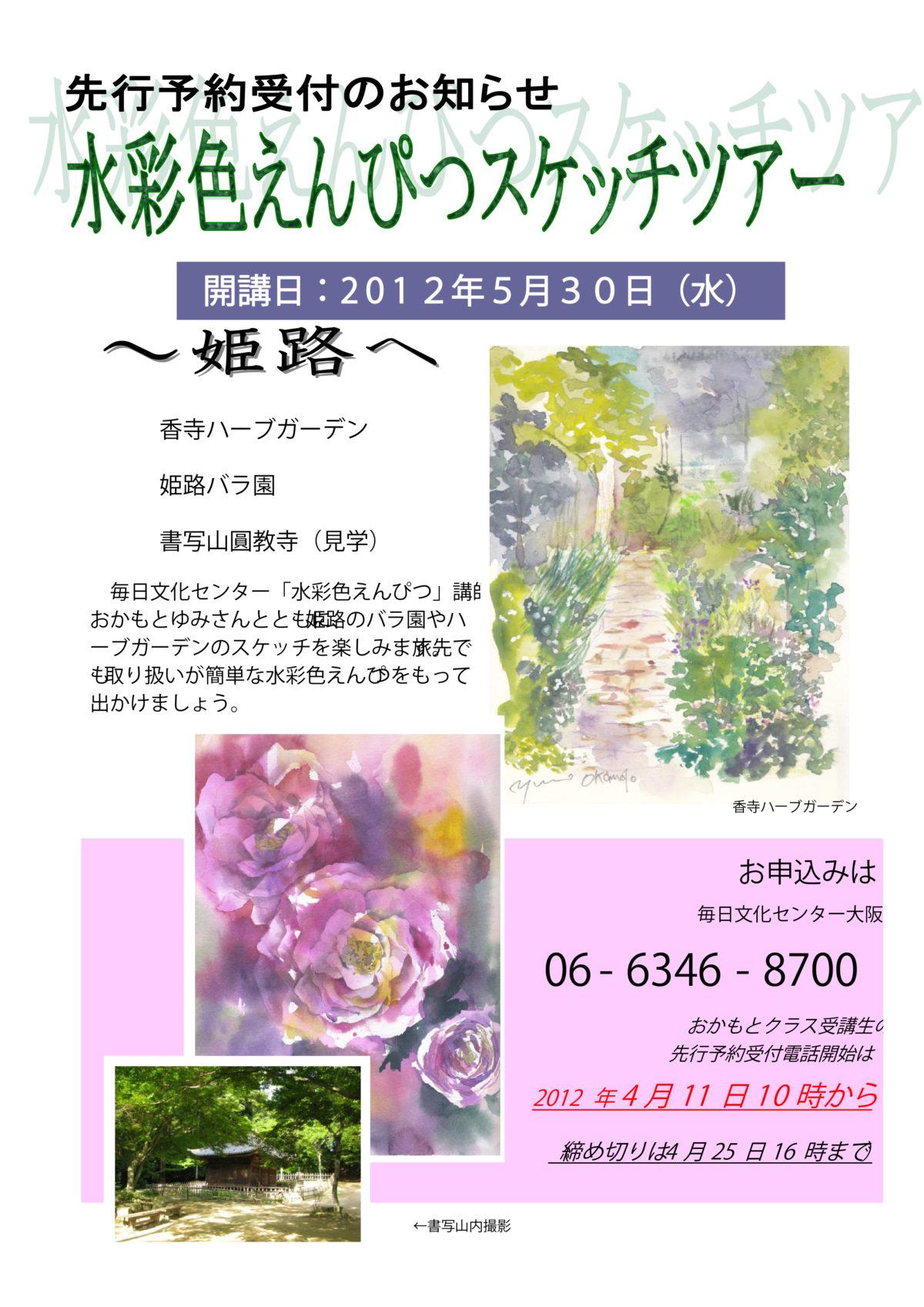 5月のスケッチツアーのお知らせ