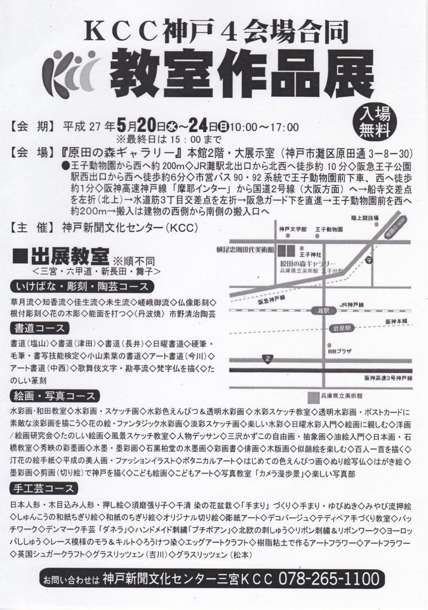 KCC神戸4会場合同 教室作品展 開催します