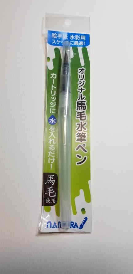いい筆見つけました「馬毛水筆ペン」