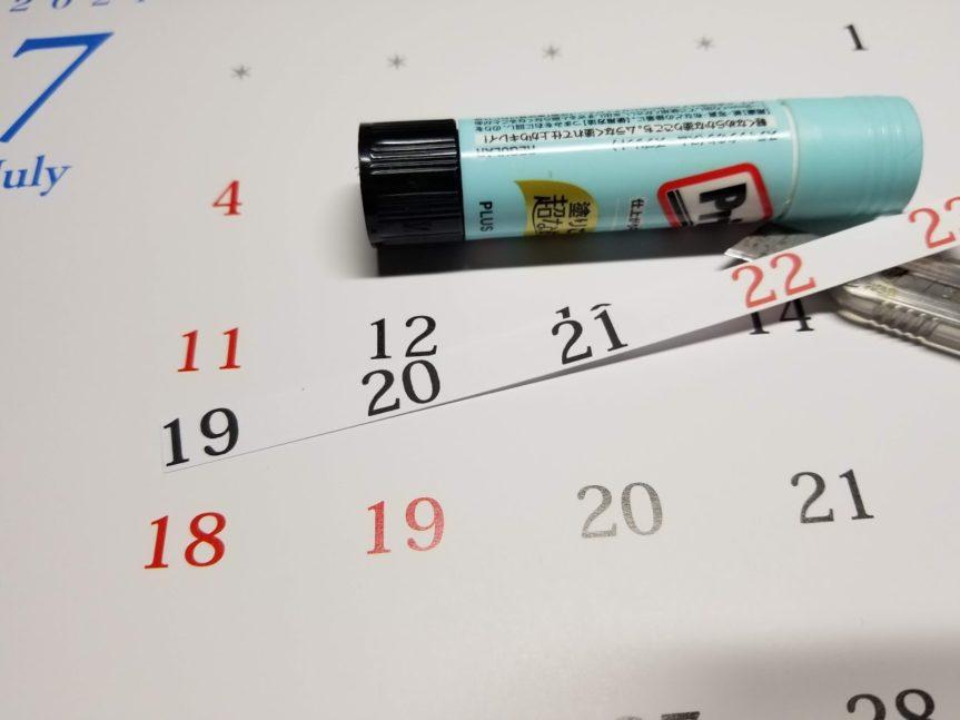 2021年カレンダーの祝日移動の件について