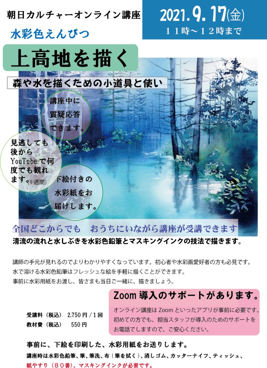 9月17日(金)11時~オンライン講座「上高地を描く」