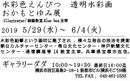 個展のお知らせ ~ギャラリーダダin横浜