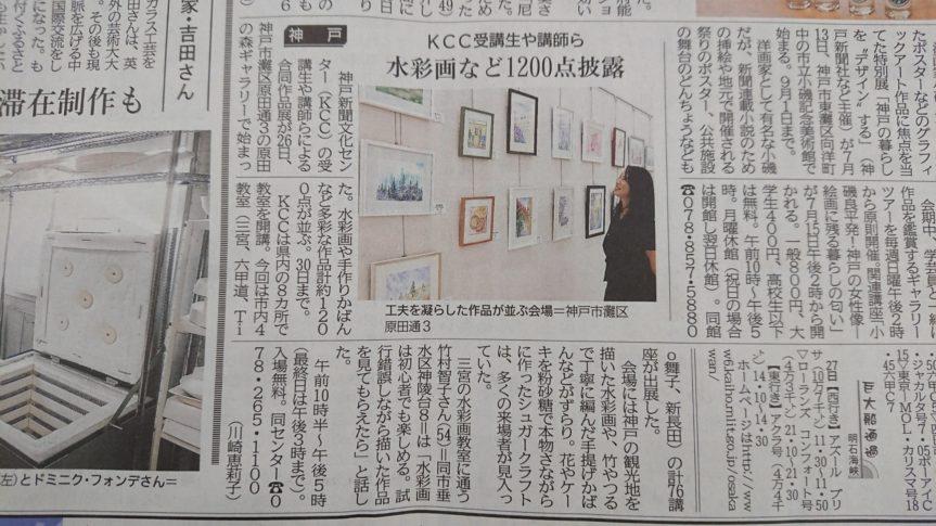 神戸新聞文化センター展示会 掲載されました