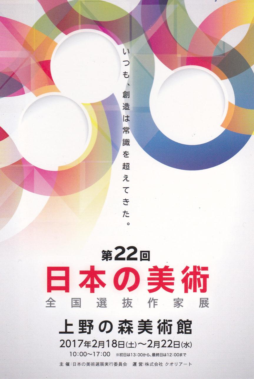 2月18日から日本の美術出展いたします