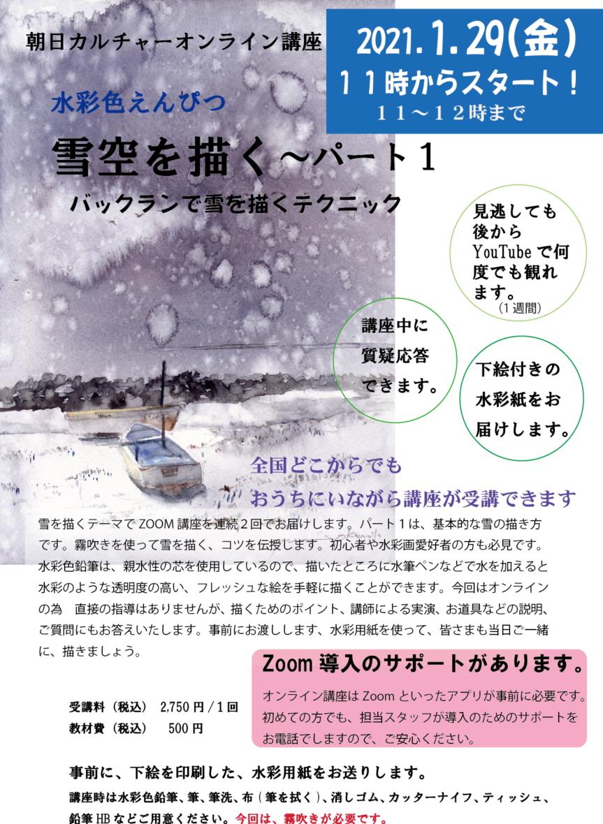 1/29(金)オンライン講座「雪空を描く」パート1