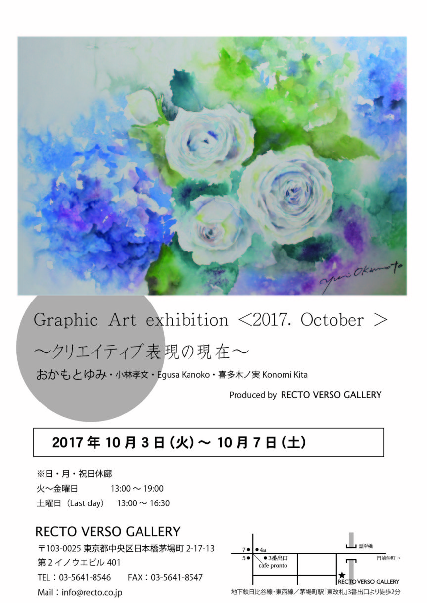10月3日~東京日本橋 グループ展のお知らせGraphic Art exhibition  ~クリエイティブ表現の現在~